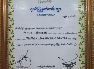 Hninsi Yin Khwin Foundation